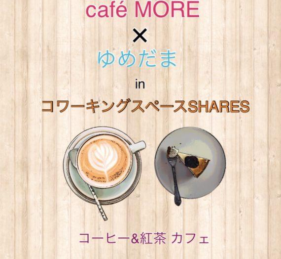 Cafe MOREさんとのコラボ